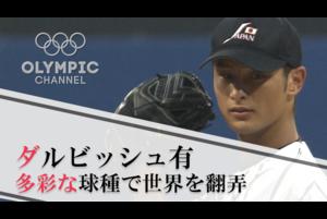 現在MLBで大活躍のダルビッシュ有。21歳で出場した2008年北京オリンピックでの名シーンを紹介!