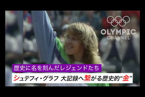 テニスで男女通じてシングルス世界ランキング1位の在位最長記録を保持しているレジェンド、シュテフィ・グラフ。1988年ソウルオリンピックで見せた圧巻のプレーを映像と共に紹介。