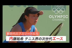 10代前半から世界の舞台で活躍してきたテニス界の次世代エース・内藤祐希。混合ダブルスで金メダル、女子ダブルスで銀メダルと躍動した2018年ユースオリンピックのプレーを紹介。