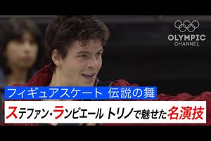 フィギュアスケート伝説の舞 ランビエール トリノで魅せた名演技