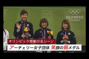 ロンドンオリンピックで銅メダルを獲得したアーチェリー女子団体。最後の一射まで勝敗がわからない接戦の中、笑顔を絶やさず掴み取った栄光をスーパーショットと共に紹介。