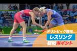 オリンピック競技 観戦ポイント レスリング