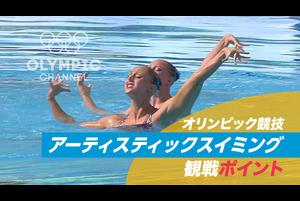 オリンピック競技 観戦ポイント アーティスティックスイミング