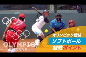 オリンピック競技 観戦ポイント ソフトボール