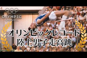 人類はどこまで高く跳べるのか?陸上男子走高跳におけるオリンピック記録の変遷を迫力の映像で紹介。