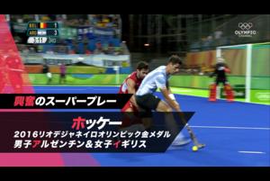 興奮のスーパープレー ホッケー 2016年リオ五輪金メダル・男子アルゼンチン&女子イギリス