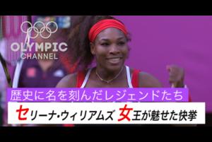 史上最強の女子テニスプレーヤーと呼ばれるセリーナ・ウィリアムズ。2012年ロンドン大会ではシングルス、ダブルスで連覇を果たし、オリンピック通算4つの金メダルを獲得した女王が見せた圧巻のプレーを紹介。