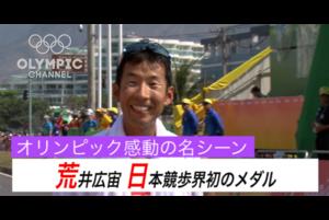 オリンピック感動の名シーン 荒井広宙 日本競歩界初のメダル