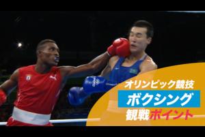 オリンピック競技 観戦ポイント ボクシング