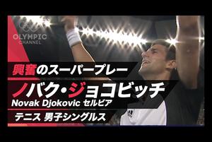 """テニス界の""""BIG4""""の1人に数えられるノバク・ジョコビッチ。圧倒的な強さを誇るジョコビッチがオリンピックで見せたスーパープレーを紹介!"""