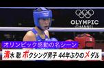 オリンピック感動の名シーン 清水聡 ボクシング男子44年ぶりのメダル
