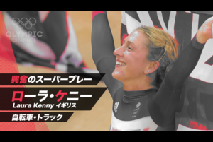 興奮のスーパープレー 自転車・トラック ローラ・ケニー