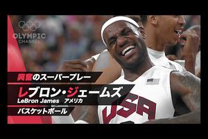 興奮のスーパープレー バスケットボール レブロン・ジェームズ