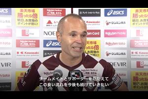 決勝点を挙げた神戸・イニエスタのインタビュー【第29節】神戸vs名古屋