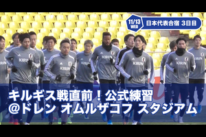 11月13日、サッカー日本代表が14日に行われるW杯アジア二次予選のキルギス代表戦に向け、<br /> 試合会場となるドレン・オムルザコフ・スタジアムで公式練習を行った。<br /> <br /> この日は前日ホテルでの別調整となった橋本拳人も練習に復帰し、23名の招集メンバー全員が練習に参加した。<br /> <br /> キルギス戦は、本日11/14(木) 20:15 のキックオフ!<br /> <br /> 詳しくは『超WORLDサッカー!』で…