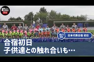 10月7日、サッカー日本代表が10日に行われるW杯二次予選 モンゴル代表戦に向けての合宿を開始。 <br /> 初日のこの日は、練習前に選手発案で子供たちとの触れ合いの時間が設けられた。<br /> 選手達が5つのグループに分かれ、子供たちに混ざってミニゲームを行った。<br /> <br />  <br /> 詳しくは『超WORLDサッカー!』で…