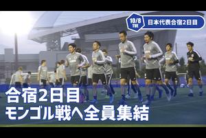 10月8日、サッカー日本代表が10日に行われるW杯2次予選のモンゴル代表戦に向けてトレーニングを行なった。<br /> <br /> 埼玉県内でのトレーニング2日目には、招集された全選手が合流。<br /> 冒頭15分のみの公開となった。<br /> <br /> 詳しくは『超WORLDサッカー!』で…