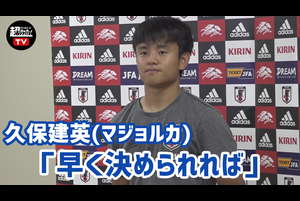 8日、カタール・ワールドカップ アジア2次予選のモンゴル代表戦に向けて日本代表が埼玉県内でトレーニングを実施。<br /> <br /> 日本代表のMF久保建英(マジョルカ)が報道陣の取材に応対した<br /> <br /> 詳しくは『超WORLDサッカー!』で…
