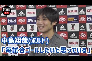 7日、カタール・ワールドカップ アジア2次予選のモンゴル代表戦に向けて日本代表が埼玉県内でトレーニングを実施。<br /> <br /> 日本代表のMF中島翔哉(ポルト)が報道陣の取材に応対した<br /> <br /> 詳しくは『超WORLDサッカー!』で…