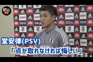 8日、カタール・ワールドカップ アジア2次予選のモンゴル代表戦に向けて日本代表が埼玉県内でトレーニングを実施。<br /> <br /> 日本代表のMF堂安律(PSV)が報道陣の取材に応対した<br /> <br /> 詳しくは『超WORLDサッカー!』で…