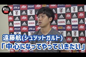 7日、カタール・ワールドカップ アジア2次予選のモンゴル代表戦に向けて日本代表が埼玉県内でトレーニングを実施。<br /> <br /> 日本代表のMF遠藤航(シュツットガルト)が報道陣の取材に応対した<br /> <br /> 詳しくは『超WORLDサッカー!』で…