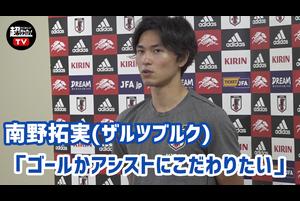 8日、カタール・ワールドカップ アジア2次予選のモンゴル代表戦に向けて日本代表が埼玉県内でトレーニングを実施。<br /> <br /> 日本代表のMF南野拓実(ザルツブルク)が報道陣の取材に応対した<br /> <br /> 詳しくは『超WORLDサッカー!』で…