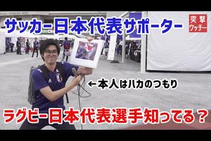 レポーターのウッチーが、街に飛び出し突撃するシリーズ!<br /> <br /> 今回は、サッカー×ラグビー企画!<br /> <br /> サッカー日本代表を応援しに来たファンの方に、突撃インタビュー!<br /> 大躍進を遂げているラグビー日本代表のメンバーをどこまで知っているのか!?<br /> <br /> 意外な勘違いが多発!?<br /> 柴崎、中島、南野がまさかの参戦!?<br /> <br /> ラグビー日本代表ファンにも調査しています!