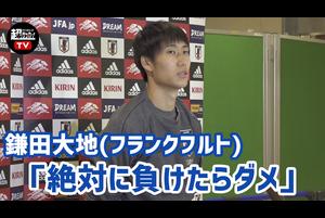 9日、カタール・ワールドカップ アジア2次予選のモンゴル代表戦に向けて日本代表が埼玉県内でトレーニングを実施。<br /> <br /> 日本代表のMF鎌田大地(フランクフルト)が報道陣の取材に応対した<br /> <br /> 詳しくは『超WORLDサッカー!』で…