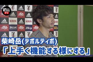 9日、カタール・ワールドカップ アジア2次予選のモンゴル代表戦に向けて日本代表が埼玉県内でトレーニングを実施。<br /> <br /> 日本代表のMF柴崎岳(デポルティボ・ラ・コルーニャ)が報道陣の取材に応対した<br /> <br /> 詳しくは『超WORLDサッカー!』で…