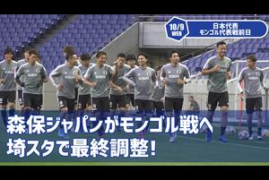 10月9日、サッカー日本代表が10日に行われるW杯2次予選のモンゴル代表戦に向けて前日トレーニングを行なった。<br /> <br /> 埼玉県内でのトレーニング最終日は、試合会場である埼玉スタジアム2002でトレーニングが行われ、冒頭15分のみの公開となった。<br /> <br /> 詳しくは『超WORLDサッカー!』で…