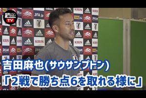 9日、カタール・ワールドカップ アジア2次予選のモンゴル代表戦に向けて日本代表が埼玉県内でトレーニングを実施。<br /> <br /> 日本代表のDF吉田麻也(サウサンプトン)が報道陣の取材に応対した<br /> <br /> 詳しくは『超WORLDサッカー!』で…