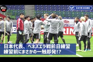 【撮って出し】11/18 日本代表がベネズエラ代表戦に向け最終トレーニング@大阪