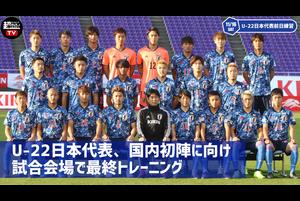 【撮って出し】11/16 U-22日本代表が新ユニで集合写真撮影&国内初陣に向け最終トレーニング@広島