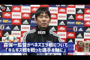 【前日会見】日本代表・森保一監督、ベネズエラ代表戦スタメンは「キルギス戦を戦った選手を軸に」