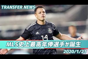MLS史上最高年俸選手が誕生!! 2020/1/21【移籍ニュース】