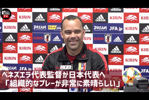 【前日会見】11/18 ベネズエラ代表監督、日本代表について「組織的なプレーが非常に素晴らしい」
