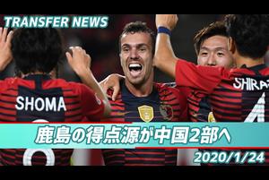 鹿島の得点源が中国2部へ移籍へ 2020/1/24【移籍ニュース】