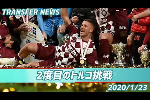 2度目のトルコリーグ挑戦! 2020/1/23【移籍ニュース】
