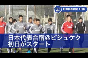 11月11日、サッカー日本代表が14日に行われるW杯2次予選のキルギス代表戦に向けてのトレーニングの初日を行なった。<br /> <br /> ビシュケクでのトレーニングは、市内のスポーツグランドで行われた。<br /> <br /> キルギス戦は、11/14(木) 20:15 のキックオフとなる。<br /> <br /> 詳しくは『超WORLDサッカー!』で…