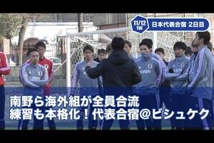 【撮って出し】11/12 日本代表 キルギス代表戦 トレーニング2日目@ビシュケク