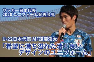 アディダス ジャパン株式会社は6日、サッカー日本代表 2020 ユニフォーム発表会見を行い、日本代表の新ユニフォームを発表した。<br /> <br /> 会見に出席した横浜F・マリノスのU-22日本代表MF遠藤渓太が新ユニフォームのデザインやイメージについて語った。<br /> <br /> 詳しくは『超WORLDサッカー!』で…