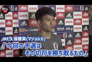 3日、キリンチャレンジカップ2019のパラグアイ代表戦に向けて日本代表が茨城県内でトレーニングを実施。<br /> <br /> この日合流したマジョルカのMF久保建英が報道陣の取材に応じた<br /> <br /> 詳しくは『超WORLDサッカー!』で…