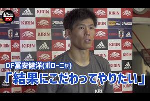 3日、キリンチャレンジカップ2019のパラグアイ代表戦に向けて日本代表が茨城県内でトレーニングを実施。<br /> <br /> この日合流したボローニャのDF冨安健洋が報道陣の取材に応じた<br /> <br /> 詳しくは『超WORLDサッカー!』で…