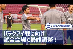 9月4日、サッカー日本代表が5日に行われるキリンチャレンジカップ2019 パラグアイ代表戦に向けて最後のトレーニングを行なった。 <br /> 茨城県内でのトレーニング最終日には、MF遠藤航(シュツットガルト)が合流し全員合流。試合に向けて最終調整を行なった。<br /> <br />  <br /> 詳しくは『超WORLDサッカー!』で…