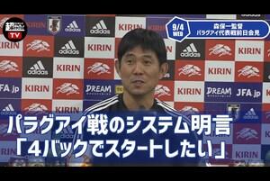 4日、日本代表がキリンチャレンジカップ2019のパラグアイ代表戦に向けて最後のトレーニングを行なった。<br /> <br /> 試合前日となったこの日は、トレーニング前に試合会場である鹿島スタジアムにて、森保一監督が前日会見を実施。<br /> パラグアイ戦に向けて、守備システムやメンバー構成について語った。<br /> <br /> 詳しくは『超WORLDサッカー!』で…