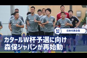 9月2日、サッカー日本代表が5日に行われるキリンチャレンジカップ2019 パラグアイ代表戦に向けてトレーニングを行なった。<br /> <br /> 茨城県内でのトレーニング初日には、GKシュミット・ダニエル(シント=トロイデン)、GK権田修一(ポルティモネンセ)、DF冨安健洋(ボローニャ)、DF吉田麻也(サウサンプトン)、DF長友佑都(ガラタサライ)、DF安西幸輝(ポルティモネンセ)、DF畠中槙之輔(横浜F・マリノス)、MF南野拓実(ザルツブルク)、MF堂安律(PSV)、MF橋本拳人(FC東京)、MF板倉滉(フローニンヘン)、FW永井謙佑(FC東京)、FW鈴木武蔵(北海道コンサドーレ札幌)が参加した。<br /> <br /> 詳しくは『超WORLDサッカー!』で…