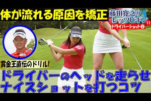 ミススポーツ藤田プロ⑪※修正5