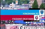 明治安田生命J2リーグ第41節 横浜FC vs ファジアーノ岡山のプレビュー。<br /> <br /> ホームチームから見た過去の対戦成績:20戦6勝7敗7分。<br /> <br /> 横浜FCは前節ホームで大分と対戦し、3-1で勝利を収めた。後半14分に先制を許したが、後半22分に永田拓也のゴールで同点に追いつくと、カルフィン・ヨン・ア・ピンと田代真一が追加点。上位対決は完勝となった。自動昇格圏の2位大分とは勝点差「2」に迫り、あと一歩に迫った。逆転での2位以内を目指す上で、この岡山戦は勝利が至上命題となる。<br /> <br /> 岡山は前節ホームで山口と対戦し、0-1で敗れている。攻撃面では良い形を作るもフィニッシュが決まらず、ゴールが遠い。逆に後半20分に先制を許すとその失点が重くのしかかり、最後まで得点を奪えなかった。直近2試合で無得点となったが、横浜FC戦は3試合ぶりのゴールに期待したい。<br /> <br /> 試合情報:https://soccer.yahoo.co.jp/jleague/game/2018111011