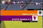 """明治安田生命J2リーグ第39節 大宮アルディージャ vs 京都サンガF.C.のプレビュー。<br /> <br /> ホームチームから見た過去の対戦成績:20戦11勝5敗4分。<br /> <br /> 大宮は前節アウェイで横浜FCと対戦し、1-1で引き分けている。後半7分に河本裕之のゴールで先制したが、後半31分に同点にされる。試合はその後スコアは動かず、勝点1を分け合う結果となった。優勝あるいは自動昇格を狙うのならば、この京都戦は勝利が至上命題。注目は毎試合コンスタントにフィニッシュに絡む大前元紀だ。<br /> <br /> 京都は前節ホームで新潟と対戦し、0-2で敗れている。前半はきっ抗した展開となったが、後半5分に先制点を奪われる。その後は攻勢に転じチャンスも作ったが、逆に試合終了間際の失点で試合は終了。勝点を積み上げることができなかった。残留を決めるためにも大宮戦では勝点3が欲しいが、まずは""""負けないこと""""が最優先か。<br /> <br /> 試合情報:https://soccer.yahoo.co.jp/jleague/game/2018102802"""