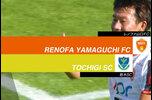 明治安田生命J2リーグ第39節 レノファ山口FC vs 栃木SCのプレビュー。<br /> <br /> ホームチームから見た過去の対戦成績:1戦1勝0敗0分。<br /> <br /> 山口は前節アウェイで讃岐と対戦し、0-0で引き分けている。残留に向けて後がない相手に押される場面も見られ、最後まで得点を奪えずスコアレスドローとなった。シーズン序盤は上位争いに加わるも失速したが、来季のためにも残り試合を一つでも多く勝利し、最後に意地を見せたいところだ。<br /> <br /> 栃木は前節ホームで甲府と対戦し、2-2で引き分けている。7試合ゴールから見放されていた大黒将志が、勝てば残留が決まるこの試合で2得点。試合終了間際まで2-1でリードしていたが、最後に追い付かれてしまう。しかし他会場の結果、栃木の残留が確定した。山口にはホームでの前回対戦を2-5と完敗しているだけに、この試合はリベンジを果たしたい。<br /> <br /> 試合情報:https://soccer.yahoo.co.jp/jleague/game/2018102806